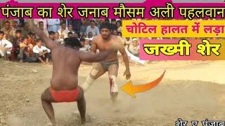 Mausam Ali Pahalwan Ne Golu Pahalwan ko chettai Dhol