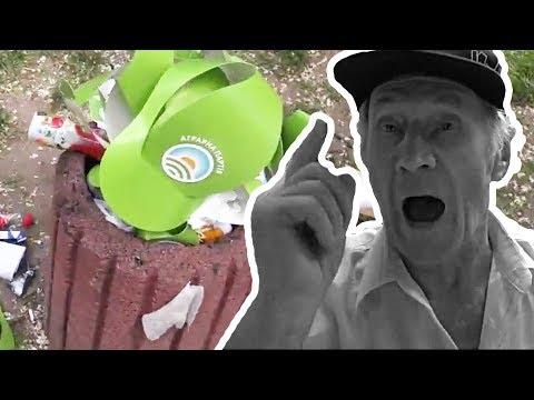 Аграрная партия в мусорке - Геннадий Балашов
