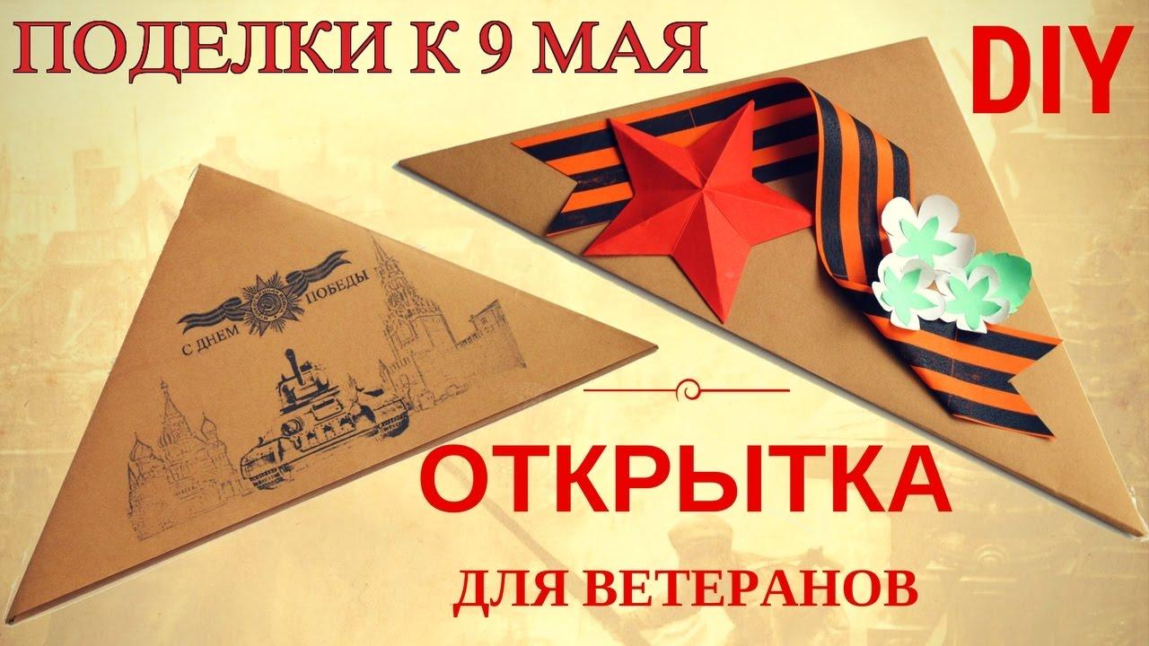 Как сделать из бумаги открытки на 9 мая
