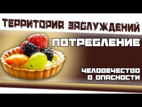 Заблуждения с Прокопенко. (13.03.2015) Потребление - шопоголизм.