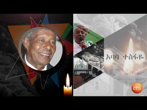 EBS Special Program: EBS TV Sends Its Condolence For The Death Of Artist Tesfaye Sahilu