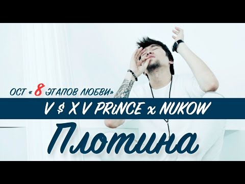 V $ X V PRiNCE x NUKOW–Плотина (OST 8 Этапов любви)