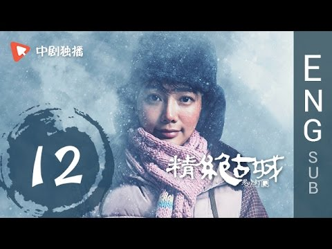 Candle in the Tomb  12 | ENG SUB 【Joe Chen、Jin Dong】