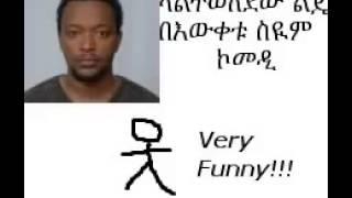 Very Funny Ethiopian Stand Up Comedy Bewketu Seyoum Laleteweledewe Lijee