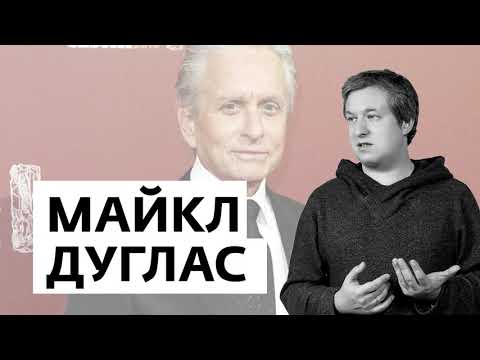 Антон Долин о Майкле Дугласе
