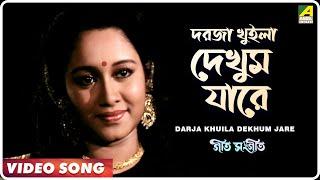 Darja Khuilya Dekhum Jare   Geet Sangeet   Bengali Movie Song   Sapna Mukherjee