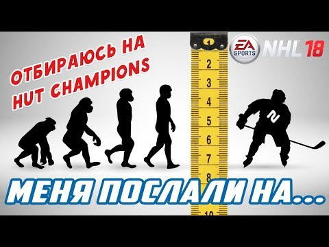 NHL 18 | МЕНЯ ПОСЛАЛИ ПРЯМО ВО ВРЕМЯ МАТЧА?! (отбираюсь на HUT Champions)