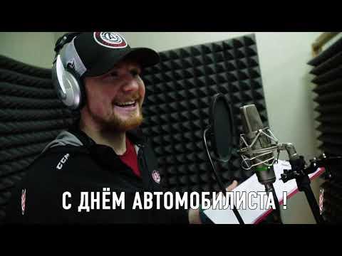 """""""Автомобилист"""" поздравляет с Днём автомобилиста!"""