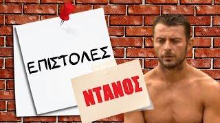 Ponzi | Επιστολή στον Ντάνο (Survivor)