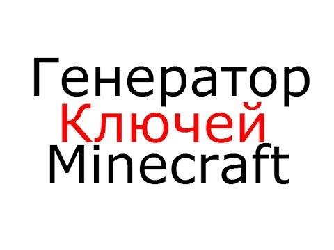 Генератор ключей Minecraft