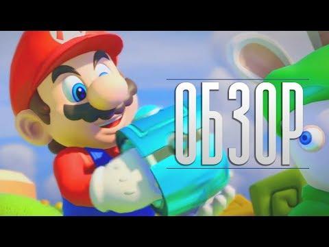 Обзор Mario + Rabbids: Битва за Королевство: Сюрприз от Ubisoft!