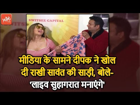 Deepak Kalal Open Rakhi  Saree | In Front Of Media Said We Celebrate Live Honeymoon | YOYO TV Hindi