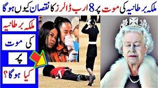 Maleeka-e-Bartania Kee Mot Par Kyaa Anokha Hoga? Herat Angaiz Secret Plan!