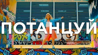 Клип пушистая Ковальчук - Потанцуй