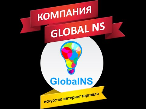 Мастер класс Global NS