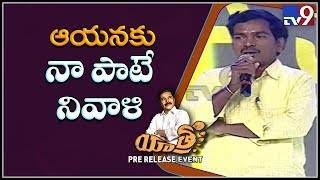 Penchaldas Speech @ YSR Biopic : Yatra Pre Release Event
