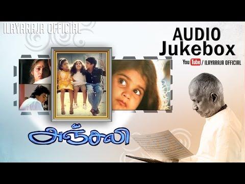 Anjali | Audio Jukebox | Raghuvaran, Revathi | Ilaiyaraaja Official
