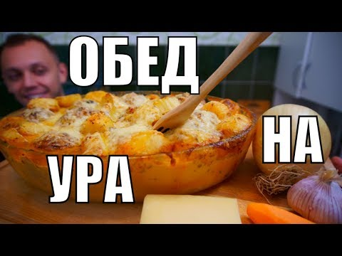 Обед на УРА! БЕЗУМНО вкусное блюдо из обычных продуктов!