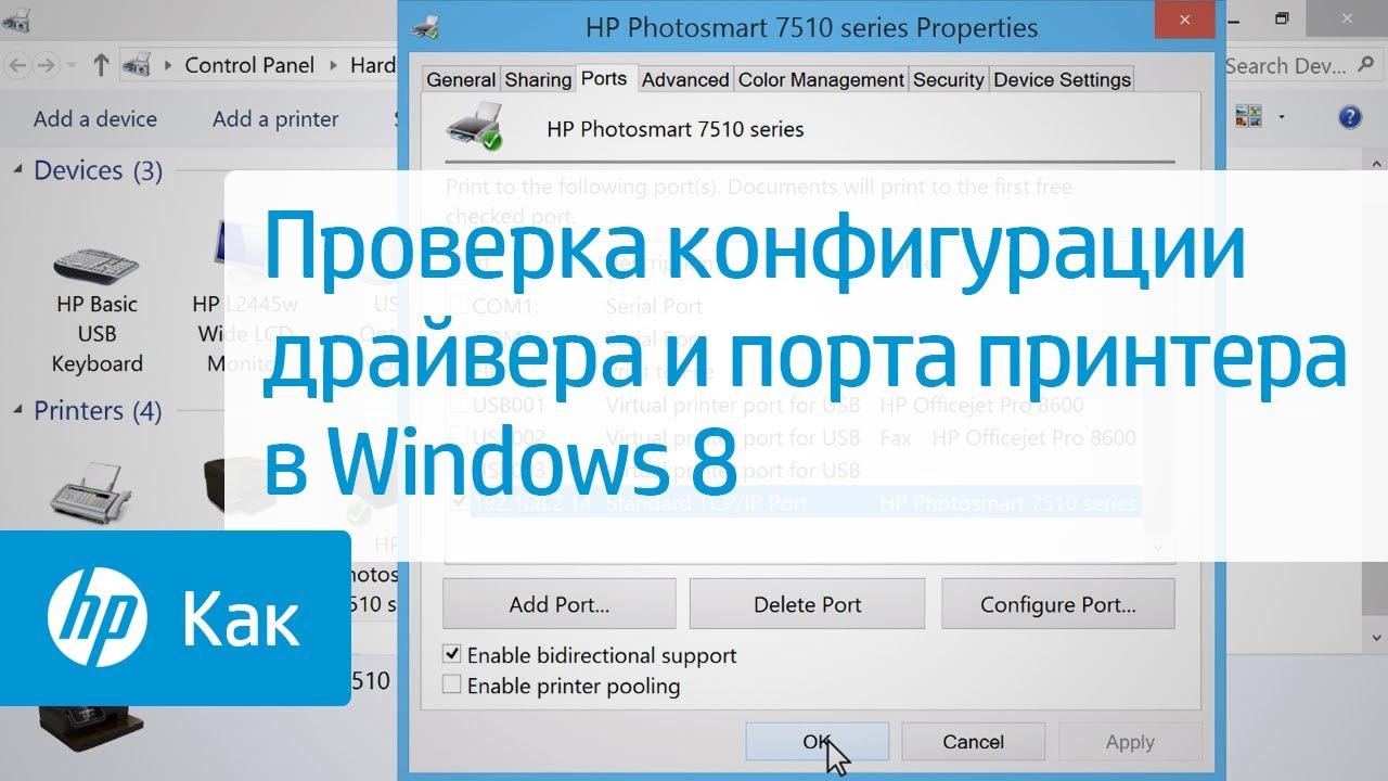 Где в windows 7 находятся драйвера принтеров
