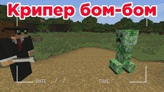 Крипер бом-бом - Приколы Майнкрафт машинима