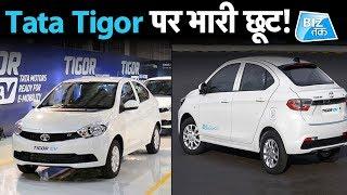 Tata Tigor पर भारी छूट!| Biz Tak | Mohini Tyagi