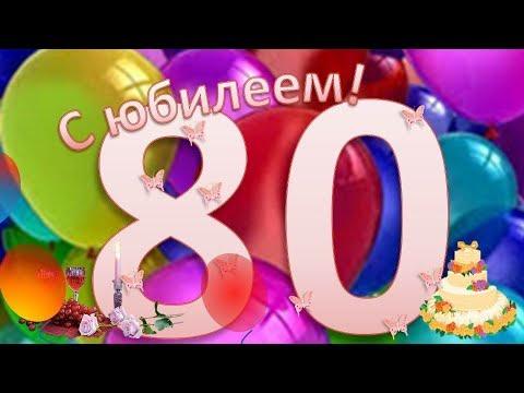 Поздравления маму 80 лет с юбилеем 80