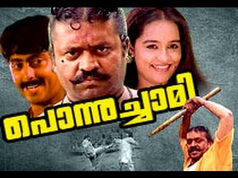 Ponnuchami 1993 Malayalam Movie