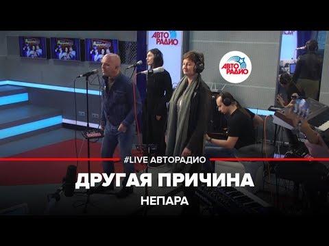 Непара  - Другая Причина (#LIVE Авторадио)
