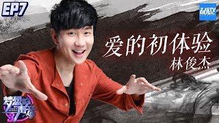 [ CLIP ] JJ林俊杰自弹钢琴 魅惑爵士另类改编《爱的初体验》《梦想的声音3》EP7 20181207 /浙江卫视官方音乐HD/