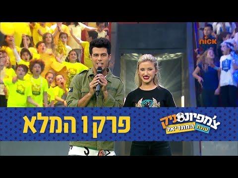 פרק 1 - ירושלים נגד תל אביב | צ'מפיונסניק 3 ???? עונת המונדיאל - ניקלודיאון