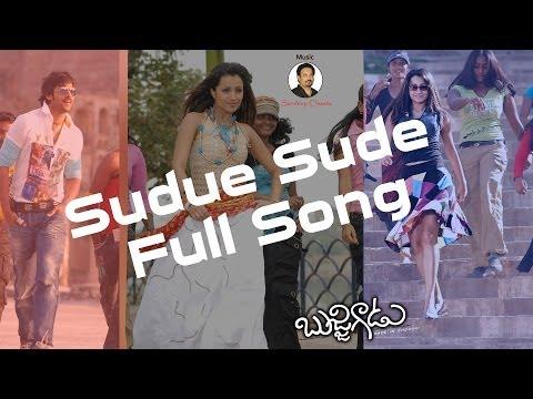 Sudue Sude Full Song ll Bujjigadu Movie ll Prabhas, Trisha.