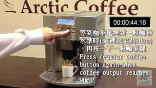 Deonghi ESAM 3500 complete review 完整功能介紹 by Arctic Coffee 北極海咖啡
