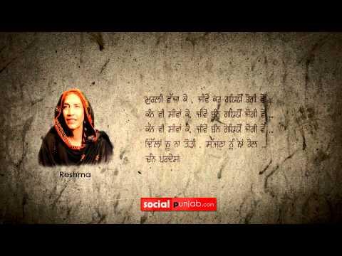 Akhiyan Nu Rehan De - Reshma socialpunjab.com