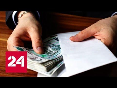 """Виноваты пенсионеры? Доходы россиян уходят в """"серую зону"""". 60 минут от 20.09.18"""