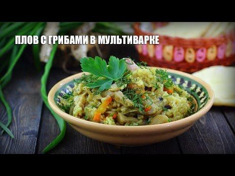 Плов с грибами в мультиварке рецепт