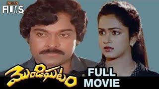 Mondi Ghatam Telugu Full Movie | Chiranjeevi | Radhika | Satyanarayana | Gummadi | Indian Films