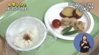 和歌山産品を学校給食へ