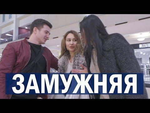 Знакомство с ЗАМУЖНЕЙ девушкой / раду пикап пранк