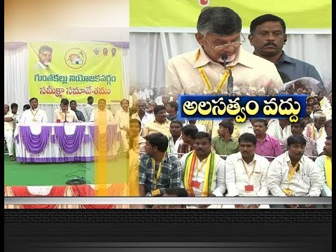 Chandrababu Warns His Party Leaders | in Anantapur Politics
