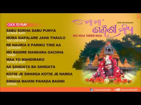 Mo Maa Tarini  Oriya Devi Bhajans I Audio Song Jukebox video