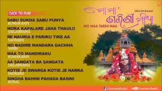 Mo Maa Tarini  Oriya Devi Bhajans I Audio Song Jukebox