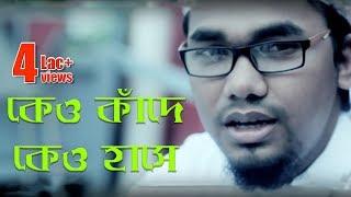 Keu Kade Keu Hashe । Kalarab Shilpigosthi । Kalarab New song & video