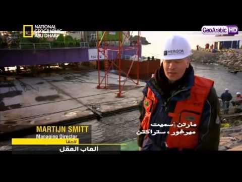 برنامج وثائقي   هياكل عملاقة : جسر كوريا HD