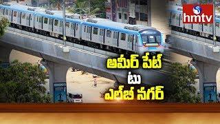 Ameerpet to LB Nagar Metro Rail Services Begins | Hyderabad  | hmtv
