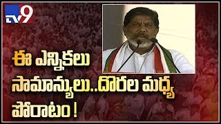 Mallu Bhatti Vikramarka speech at Congress public meeting in Adilabad