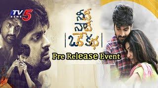 """Needi Naadi Oke Katha"" Pre Release Event   Sree Vishnu   Satna Titus   Nara Rohith   TV5 News"