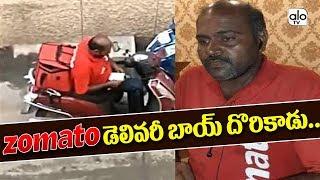 Zomato Delivery Boy Caught | #Zomato Food Delivery | Viral Video | Telugu News | Alo TV Channel