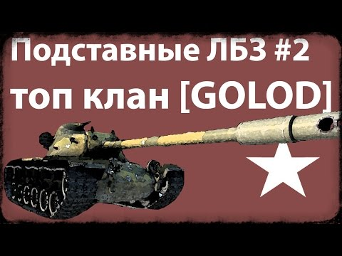 Подставные ЛБЗ world of tanks