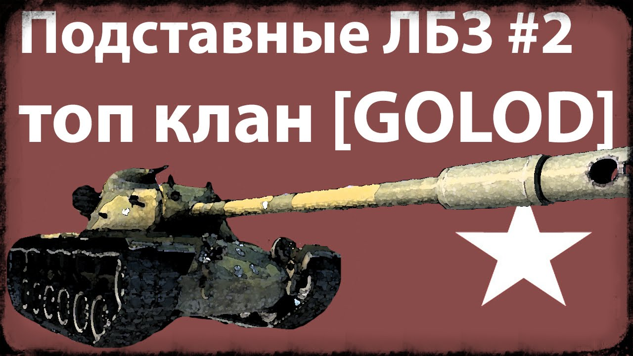 Подставные ЛБЗ world of tanks - YouTube