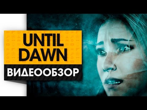 Until Dawn - Видео Обзор Игры!